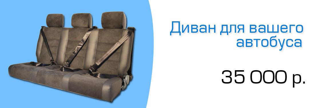 divan-dlya-avtobusa