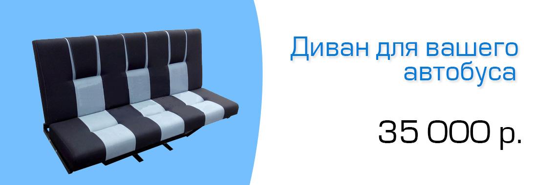 divan