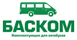 Баском. Комплектующие для микроавтобусов